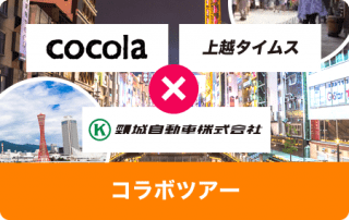 cocola×コラボツアー